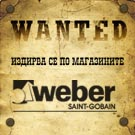 Брандиране за промоция WANTED на Saint Gobain Construction Products Bulgaria